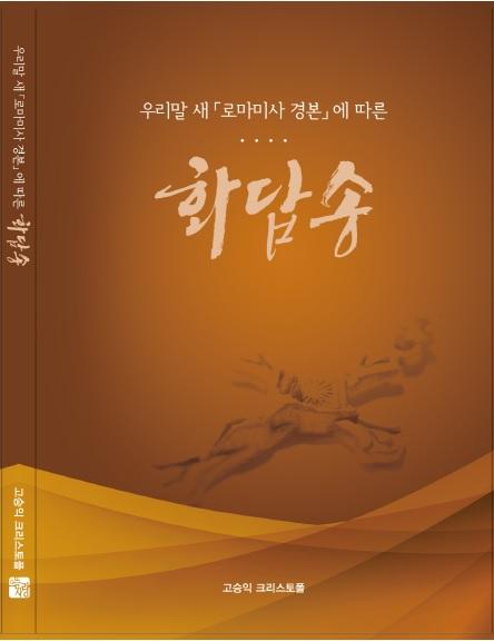 고승익 저. 우리말 새 로마미사경본에 따른 화답송 책