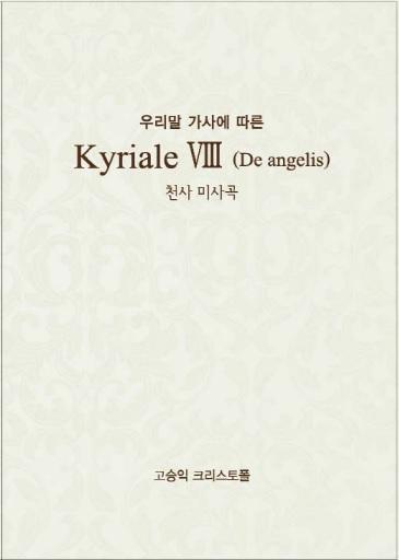 고승익 저. 우리말 가사에 따른 Kyriale VIII(De angelis)천사미사곡 책