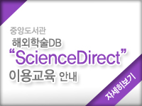 �ؿ��м�DB ��ScienceDirect�� �̿뱳�� �ȳ�