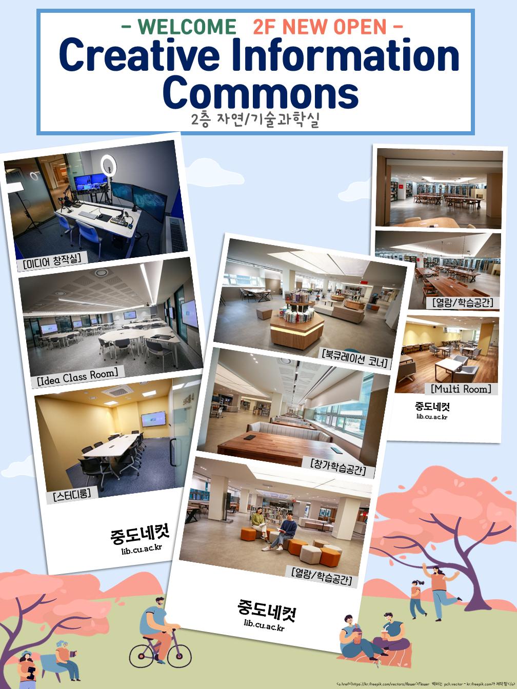 -welcome 2f new open- Creative Information Commons 2층 자연/기술과학실  미디어 창작실            북큐레이션코너 Idea Class Room         창가학습공간            열람학습공간 스터디룸                   열람/학습공간           Multi Room