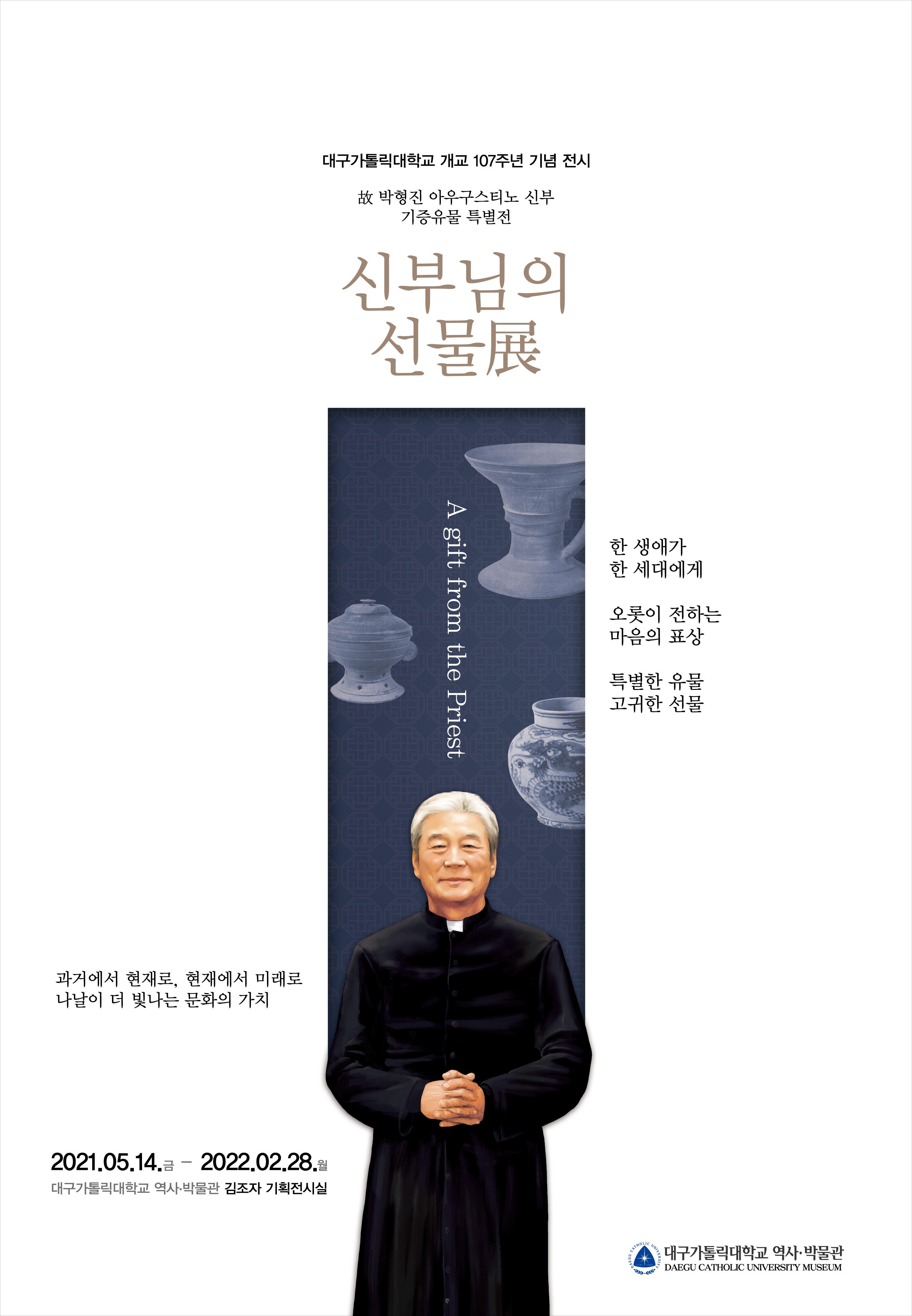 [역사·박물관] 기획전시『故 박형진 아우구스티노 신부 기증유물 특별전』개최 안내