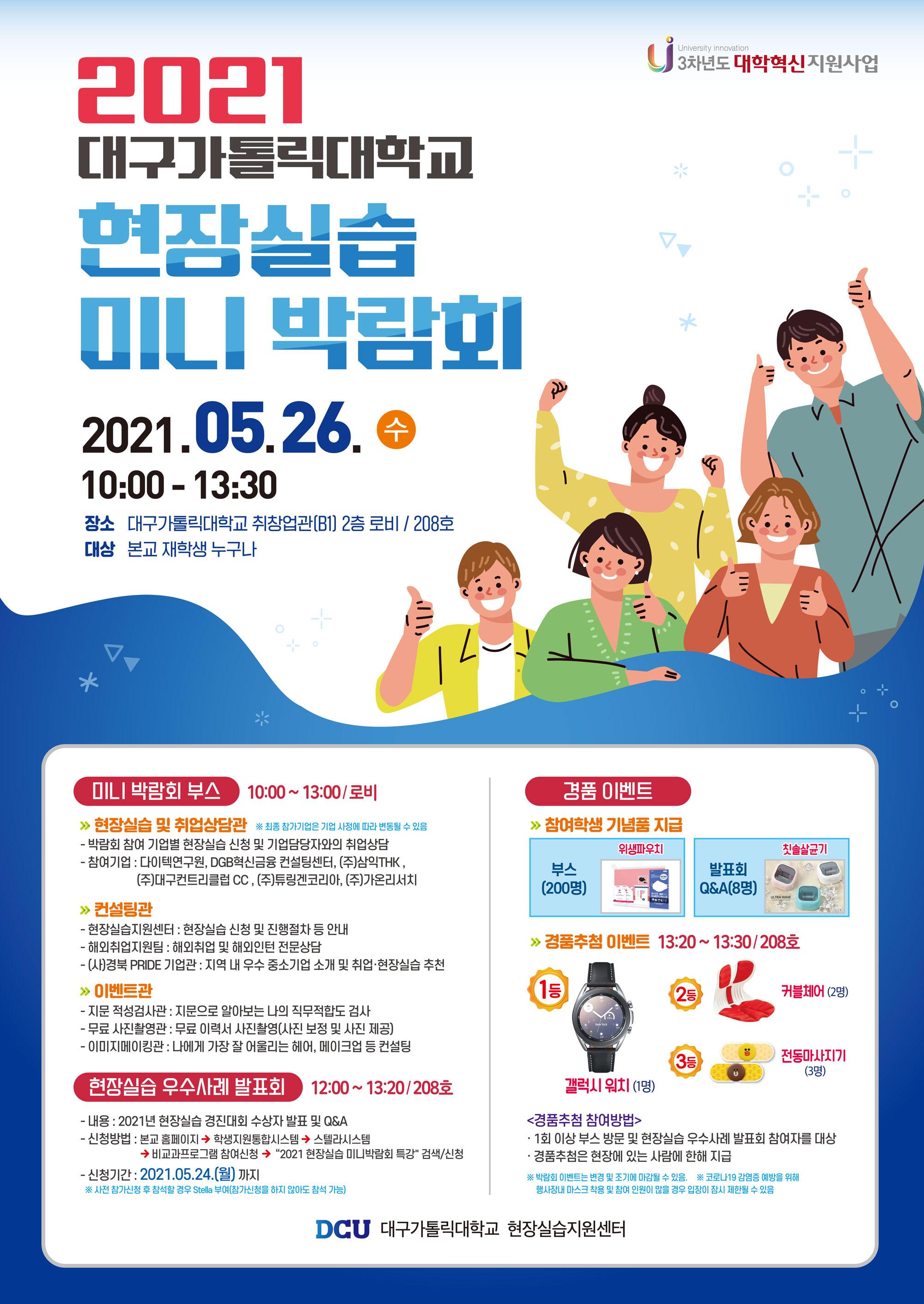 [혁신] 2021 현장실습 미니 박람회 개최 안내
